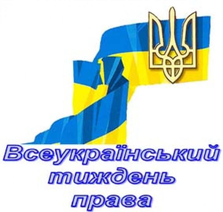 """Результат пошуку зображень за запитом """"Всеукраїнський тиждень права"""""""
